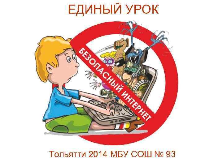 ЕДИНЫЙ УРОК Тольятти 2014 МБУ СОШ № 93