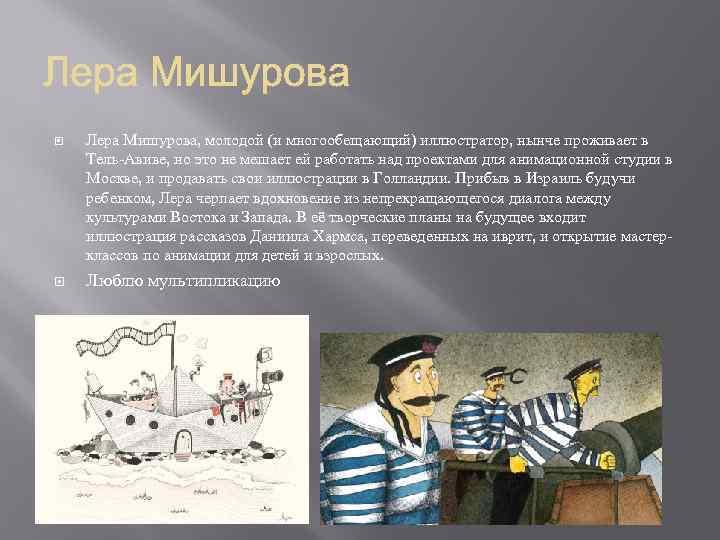 Лера Мишурова, молодой (и многообещающий) иллюстратор, нынче проживает в Тель-Авиве, но это не