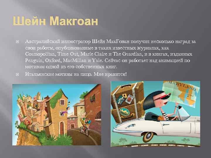 Шейн Макгоан Австралийский иллюстратор Шейн Мак. Гован получил несколько наград за свои работы, опубликованные
