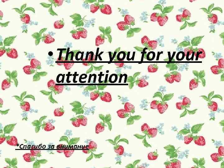 • Thank you for your attention *Спасибо за внимание