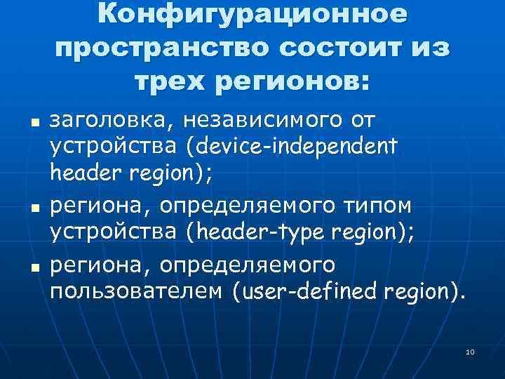 Конфигурационное пространство состоит из трех регионов: n n n заголовка, независимого от устройства (device-independent