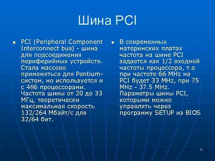 Шина PCI n PCI (Peripheral Component Interconnect bus) - шина для подсоединения периферийных устройств.