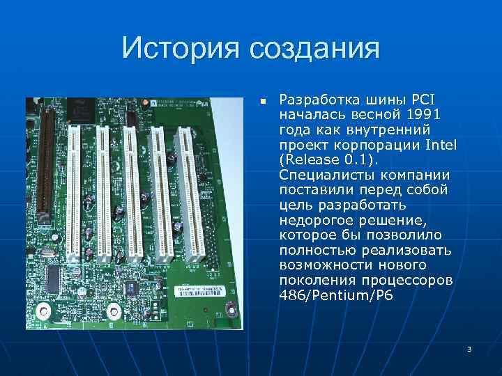 История создания n Разработка шины PCI началась весной 1991 года как внутренний проект корпорации