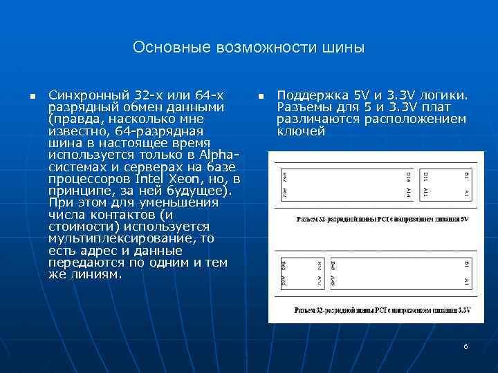 Основные возможности шины n Синхронный 32 -х или 64 -х разрядный обмен данными (правда,