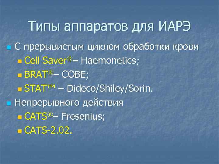 Типы аппаратов для ИАРЭ n n С прерывистым циклом обработки крови n Cell Saver®–