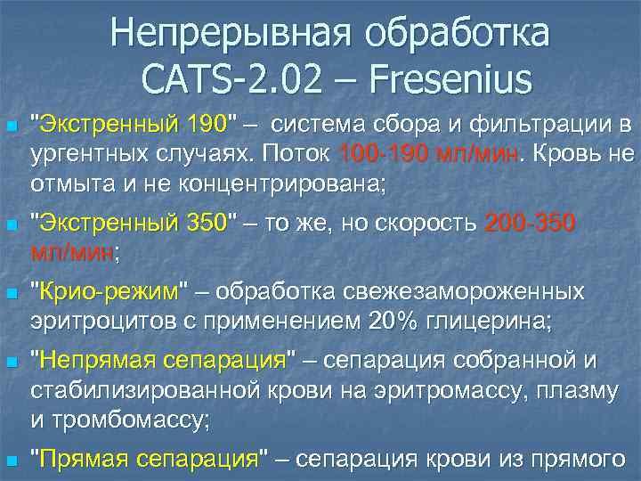 Непрерывная обработка CATS-2. 02 – Fresenius n