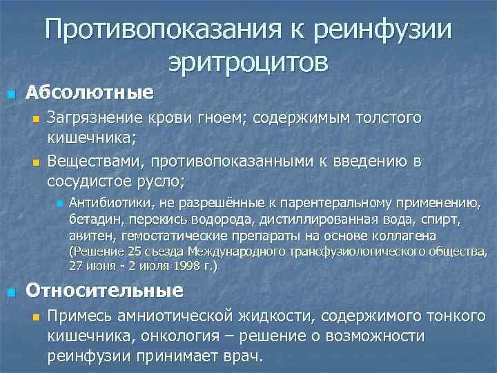 Противопоказания к реинфузии эритроцитов n Абсолютные n n Загрязнение крови гноем; содержимым толстого кишечника;