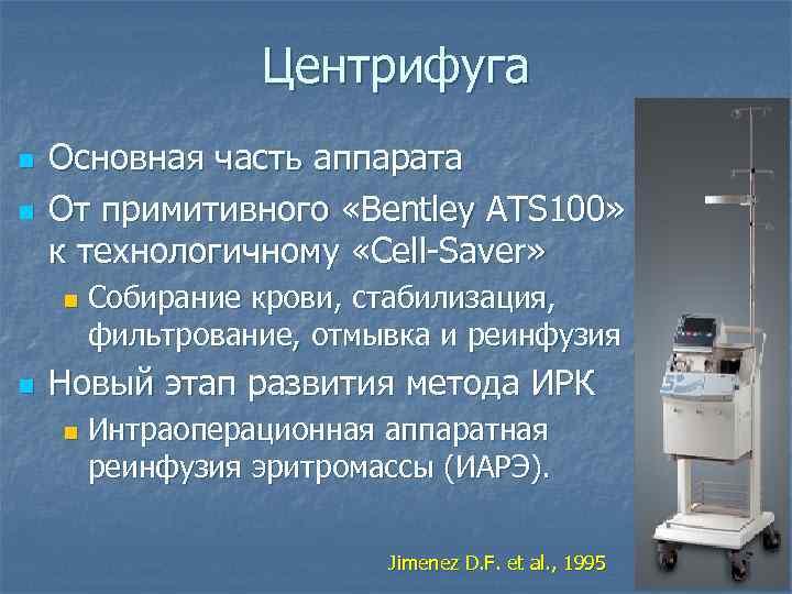 Центрифуга n n Основная часть аппарата От примитивного «Bentley ATS 100» к технологичному «Сell-Saver»
