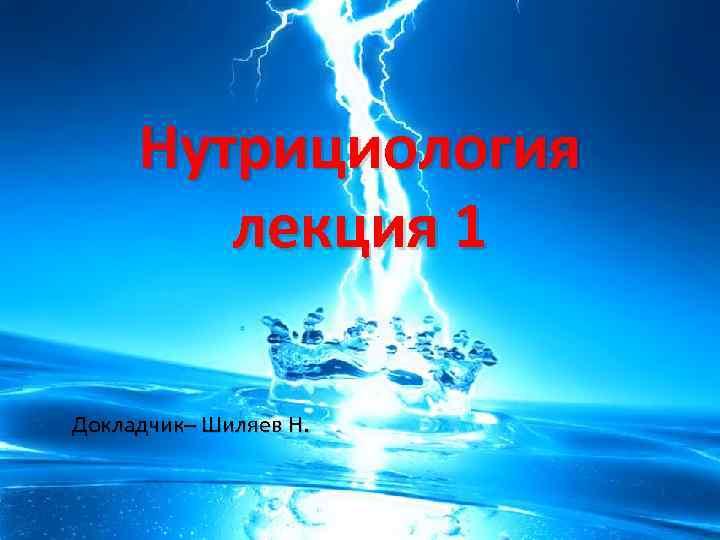 Нутрициология лекция 1 Докладчик– Шиляев Н.