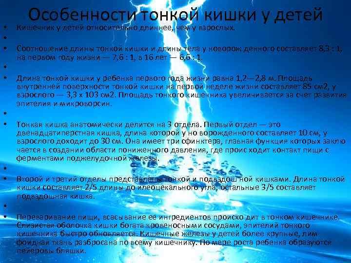 • • • Особенности тонкой кишки у детей Кишечник у детей относительно длиннее,