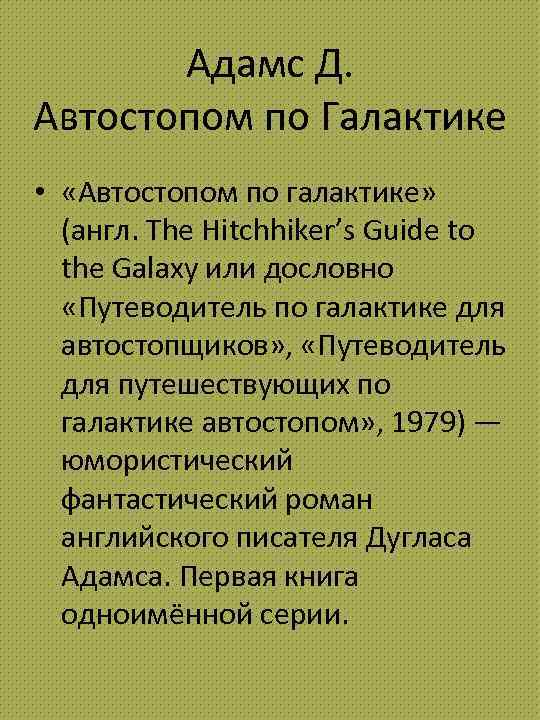 Адамс Д. Автостопом по Галактике • «Автостопом по галактике» (англ. The Hitchhiker's Guide to