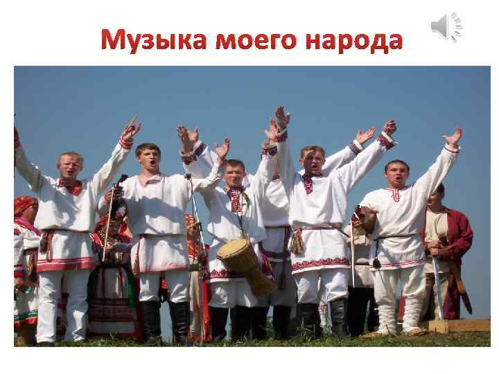 Музыка моего народа