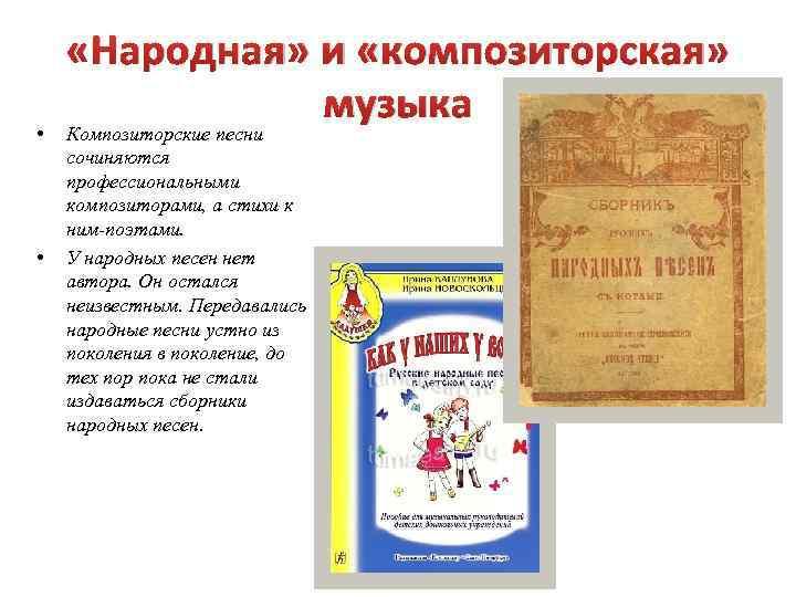 • • «Народная» и «композиторская» музыка Композиторские песни сочиняются профессиональными композиторами, а стихи