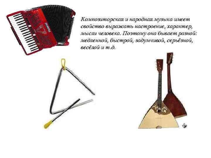 Композиторская и народная музыка имеет свойство выражать настроение, характер, мысли человека. Поэтому она бывает