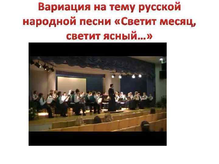 Вариация на тему русской народной песни «Светит месяц, светит ясный…»