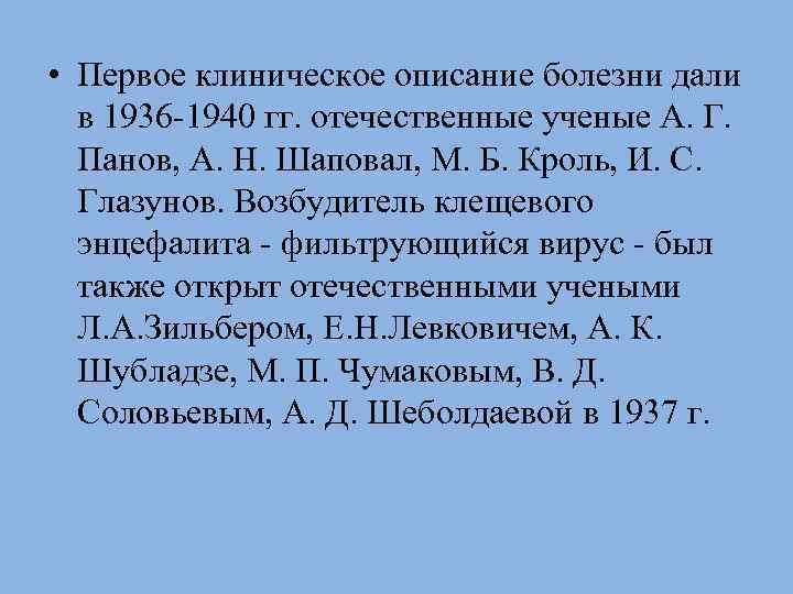 • Первое клиническое описание болезни дали в 1936 -1940 гг. отечественные ученые А.