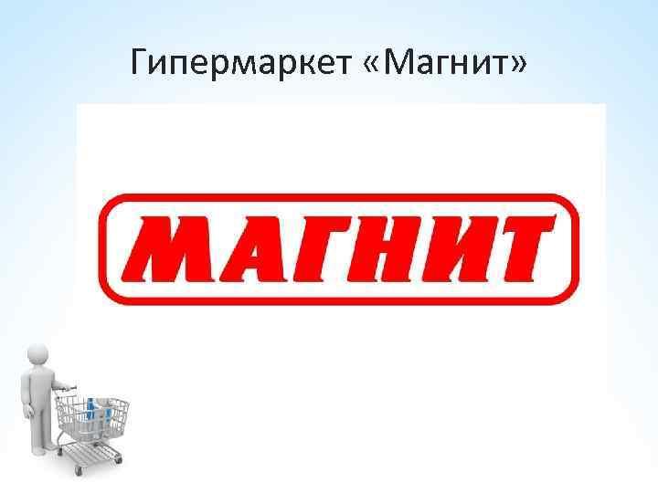 Гипермаркет «Магнит»