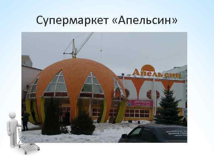Супермаркет «Апельсин»