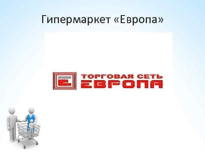 Гипермаркет «Европа»