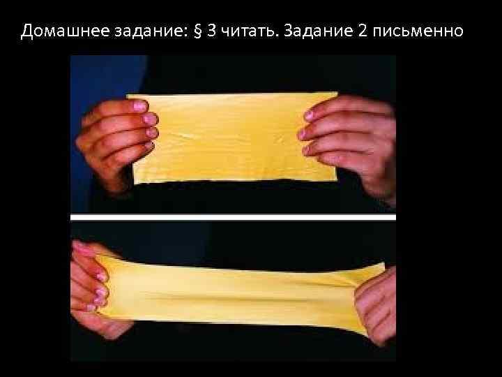 Домашнее задание: § 3 читать. Задание 2 письменно