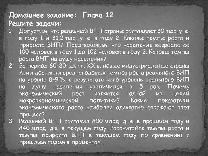 Домашнее задание: Глава 12 Решите задачи: 1. Допустим, что реальный ВНП страны составляет 30