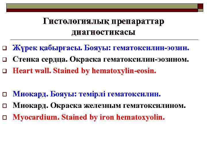 Гистологиялық препараттар диагностикасы q q q o o o Жүрек қабырғасы. Бояуы: гематоксилин-эозин. Стенка