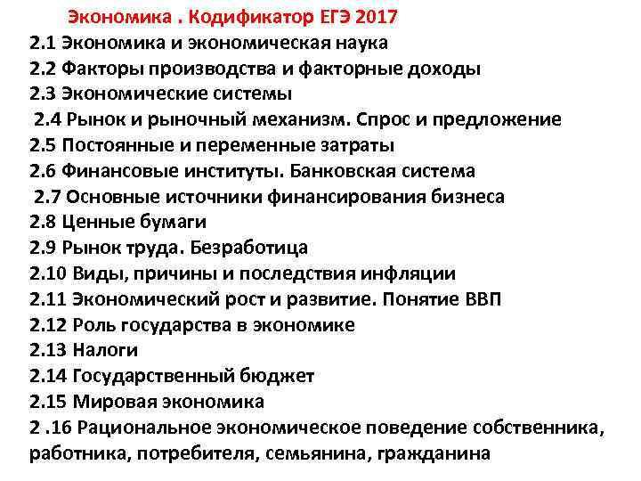 Экономика. Кодификатор ЕГЭ 2017 2. 1 Экономика и экономическая наука 2. 2 Факторы производства