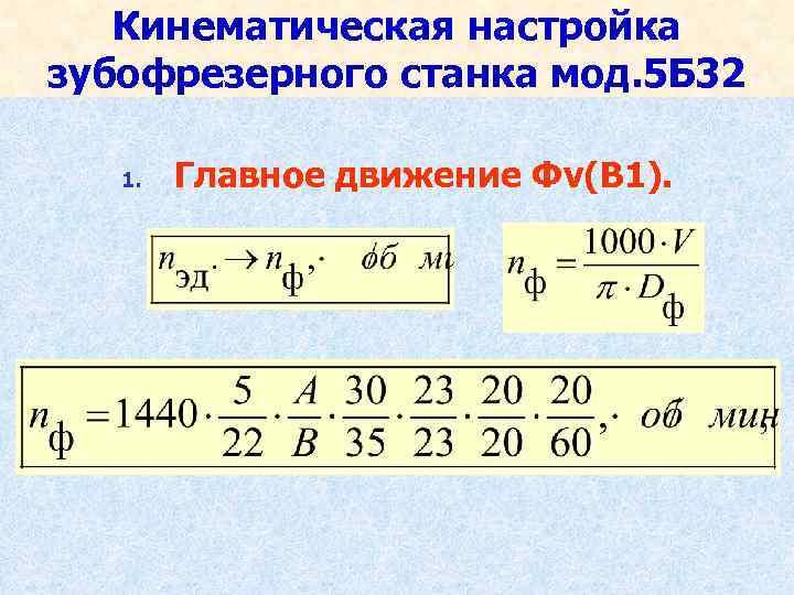 Кинематическая настройка зубофрезерного станка мод. 5 Б 32 1. Главное движение Фv(В 1).