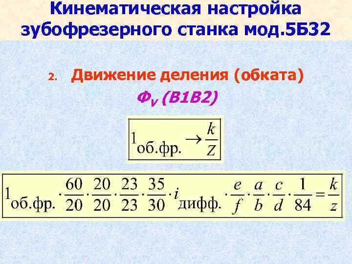 Кинематическая настройка зубофрезерного станка мод. 5 Б 32 2. Движение деления (обката) ФV (В