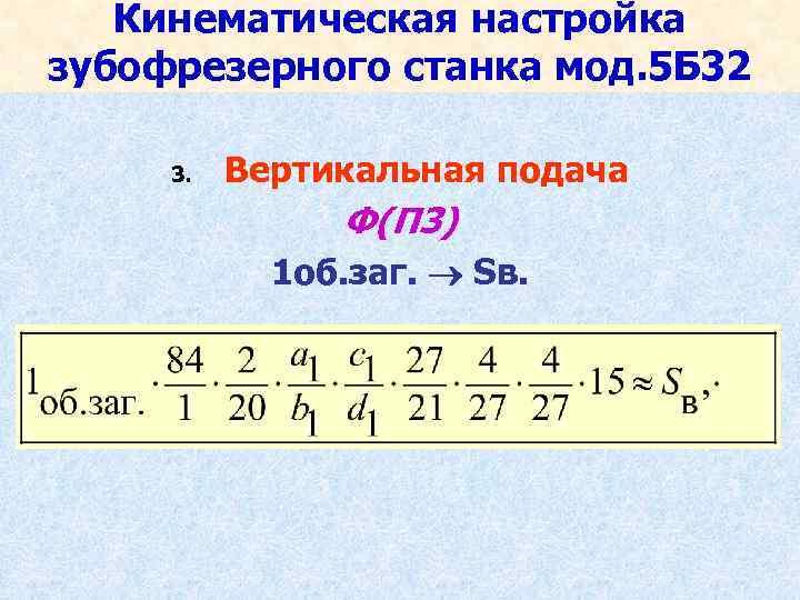 Кинематическая настройка зубофрезерного станка мод. 5 Б 32 3. Вертикальная подача Ф(П 3) 1