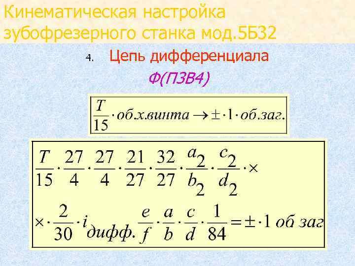 Кинематическая настройка зубофрезерного станка мод. 5 Б 32 4. Цепь дифференциала Ф(П 3 В