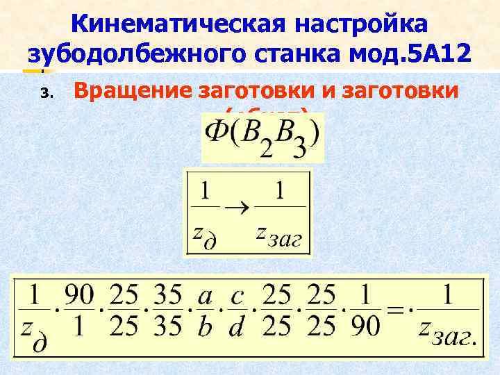 Кинематическая настройка зубодолбежного станка мод. 5 А 12 3. Вращение заготовки и заготовки (обкат)