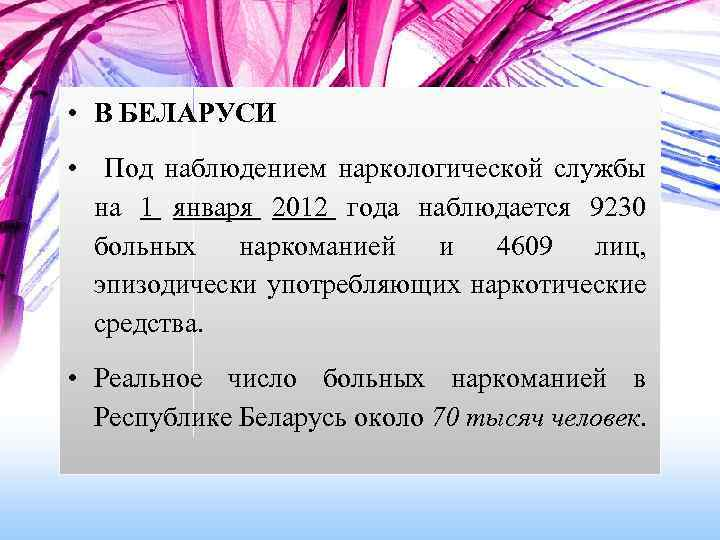 • В БЕЛАРУСИ • Под наблюдением наркологической службы на 1 января 2012 года