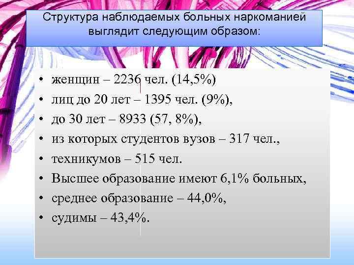 Структура наблюдаемых больных наркоманией выглядит следующим образом: • • женщин – 2236 чел. (14,