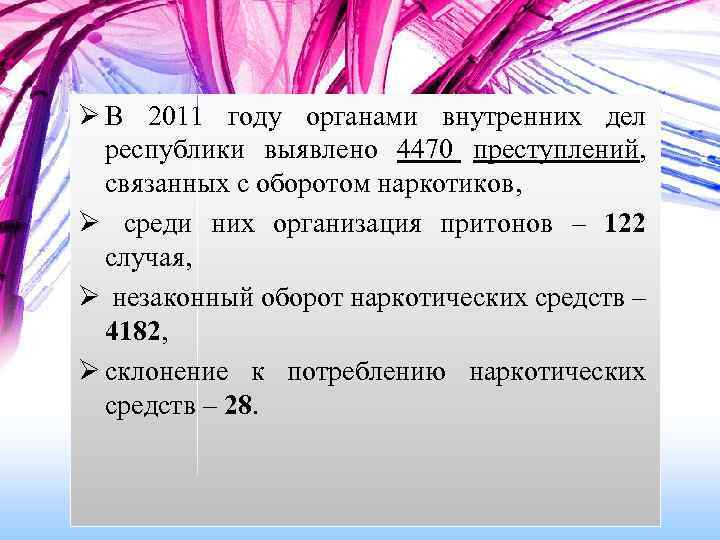 В 2011 году органами внутренних дел республики выявлено 4470 преступлений, связанных с оборотом