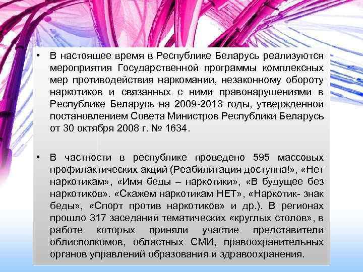 • В настоящее время в Республике Беларусь реализуются мероприятия Государственной программы комплексных мер
