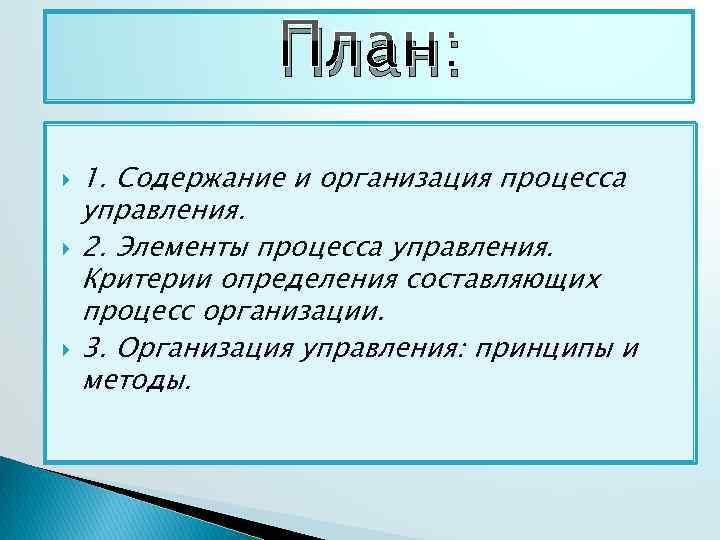 План: 1. Содержание и организация процесса управления. 2. Элементы процесса управления. Критерии определения составляющих