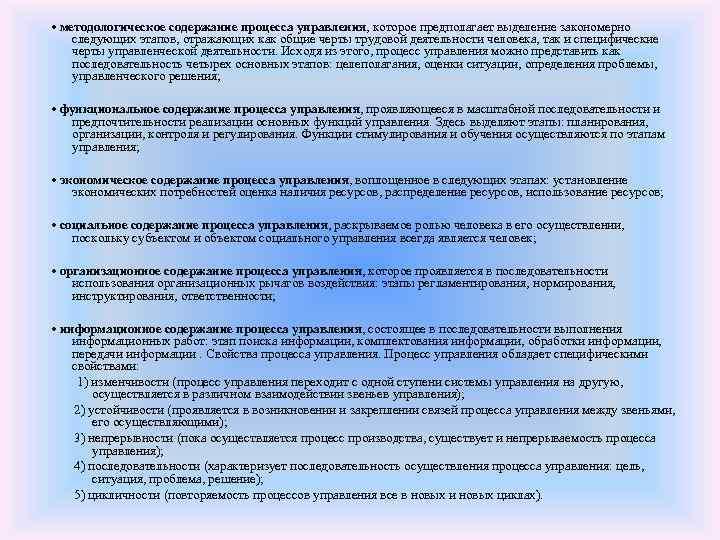 • методологическое содержание процесса управления, которое предполагает выделение закономерно следующих этапов, отражающих как