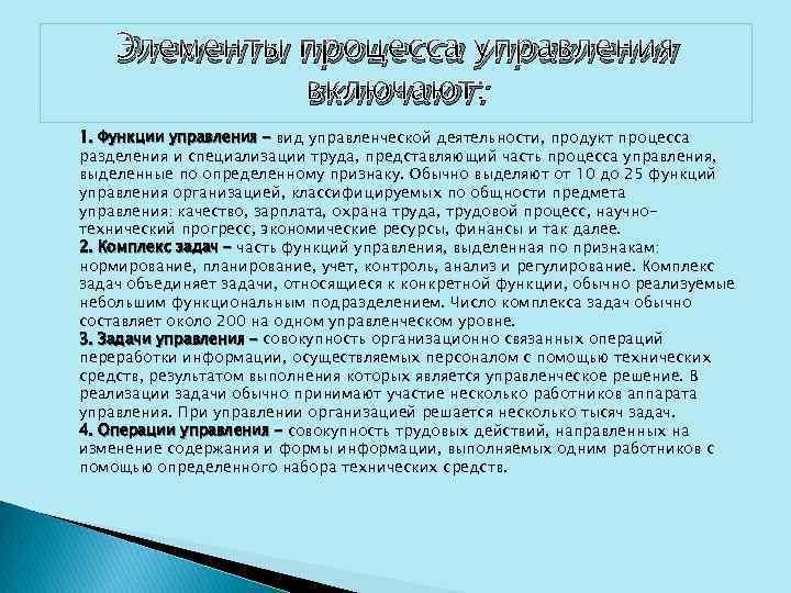 Элементы процесса управления включают: 1. Функции управления – вид управленческой деятельности, продукт процесса разделения