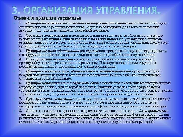 3. ОРГАНИЗАЦИЯ УПРАВЛЕНИЯ. Основные принципы управления 1. Принцип оптимального сочетания централизации в управлении означает