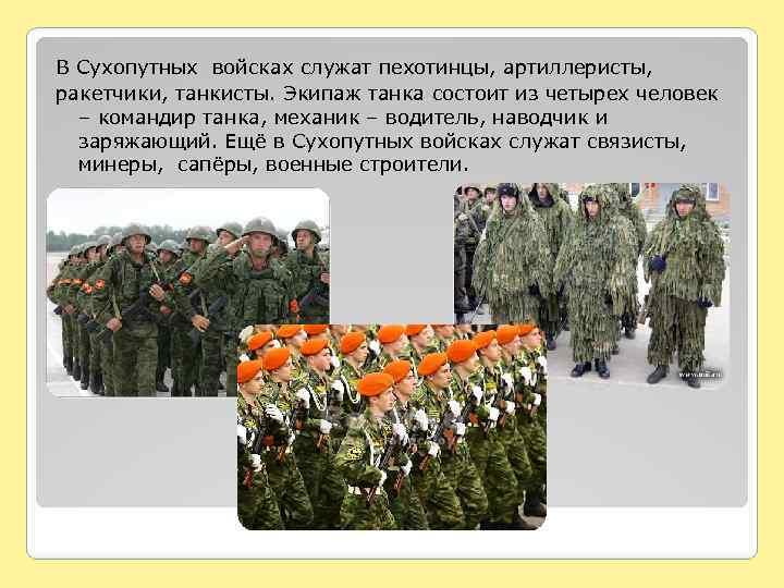 В Сухопутных войсках служат пехотинцы, артиллеристы, ракетчики, танкисты. Экипаж танка состоит из четырех человек