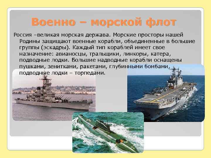 Военно – морской флот Россия –великая морская держава. Морские просторы нашей Родины защищают военные