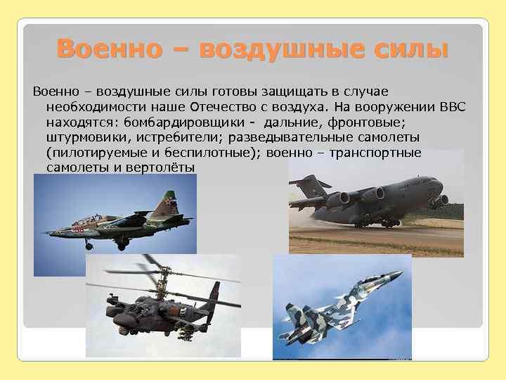 Военно – воздушные силы готовы защищать в случае необходимости наше Отечество с воздуха. На
