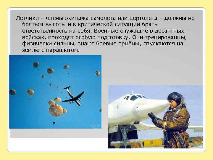 Летчики – члены экипажа самолета или вертолета – должны не бояться высоты и в