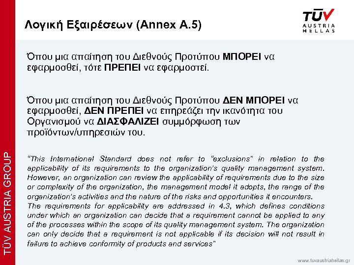 x Λογική Εξαιρέσεων (Annex A. 5) Όπου μια απαίτηση του Διεθνούς Προτύπου ΜΠΟΡΕΙ να