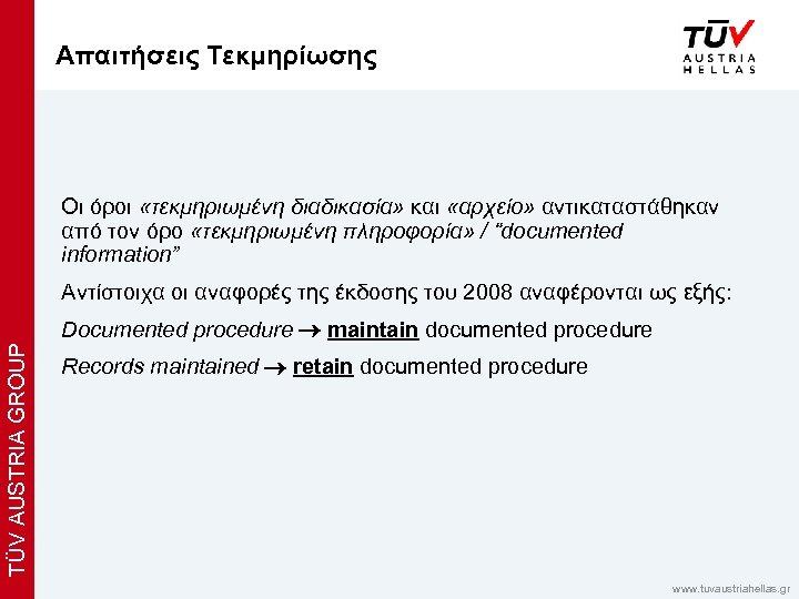 Απαιτήσεις Τεκμηρίωσης x Οι όροι «τεκμηριωμένη διαδικασία» και «αρχείο» αντικαταστάθηκαν από τον όρο «τεκμηριωμένη