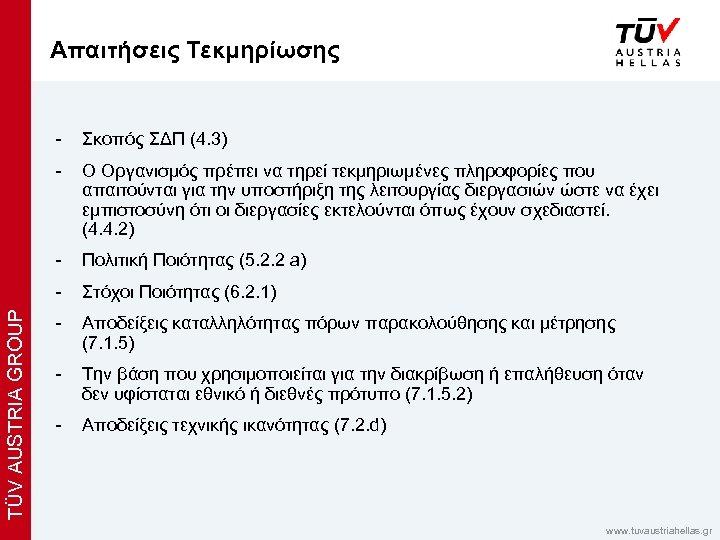 Απαιτήσεις Τεκμηρίωσης x Σκοπός ΣΔΠ (4. 3) - Ο Οργανισμός πρέπει να τηρεί τεκμηριωμένες