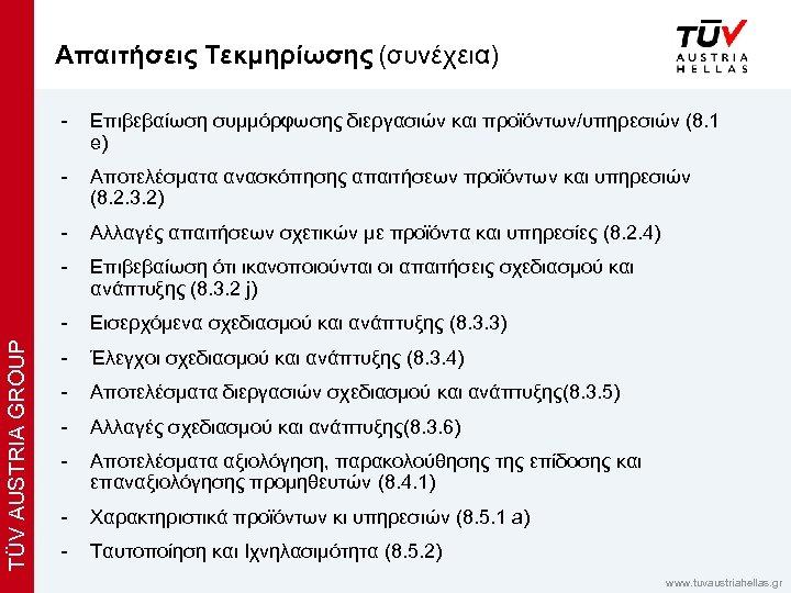 x Απαιτήσεις Τεκμηρίωσης (συνέχεια) Επιβεβαίωση συμμόρφωσης διεργασιών και προϊόντων/υπηρεσιών (8. 1 e) - Αποτελέσματα