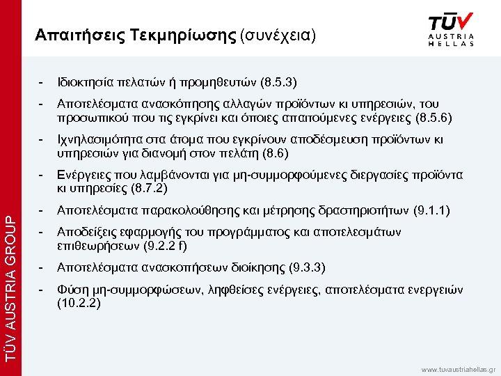 x Απαιτήσεις Τεκμηρίωσης (συνέχεια) Ιδιοκτησία πελατών ή προμηθευτών (8. 5. 3) - Αποτελέσματα ανασκόπησης