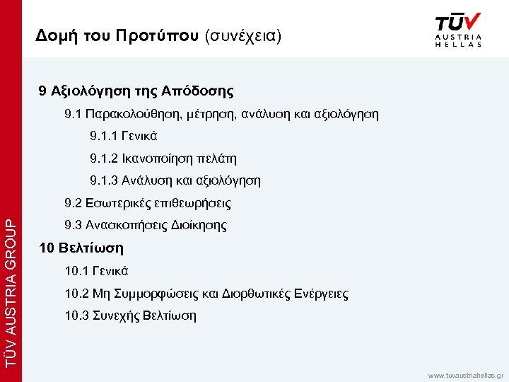 x Δομή του Προτύπου (συνέχεια) 9 Αξιολόγηση της Απόδοσης 9. 1 Παρακολούθηση, μέτρηση, ανάλυση